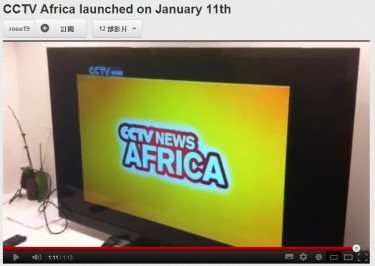 A screenshot of a promotion trailer of CCTV Africa from YouTube.