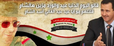 A pro-Assad page on Facebook marks his birthday with a banner