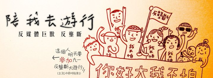 """I am a student and I am against Want Want China Times"" - July 31 protest mobilization banner at Youth Coalition against Media Giant."
