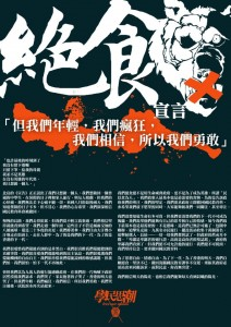 Scholarism's hunger strike statement, via Facebook.