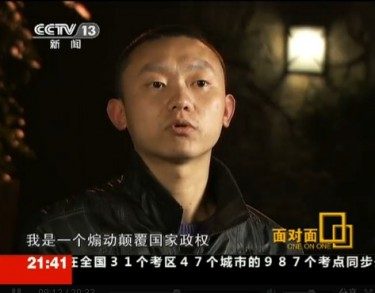 Ren Jiayu sulla CCTV