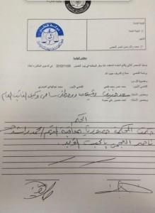 Mohamed Al-Deeb's life sentence