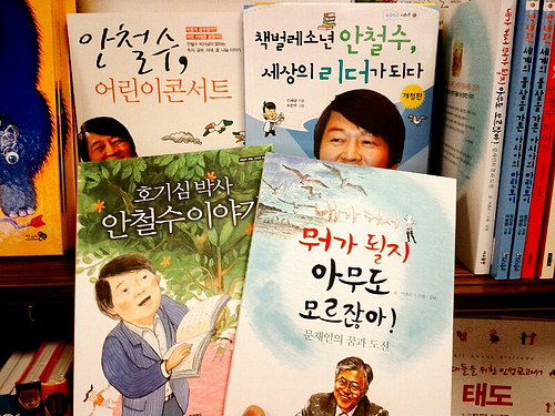 Books about Ahn