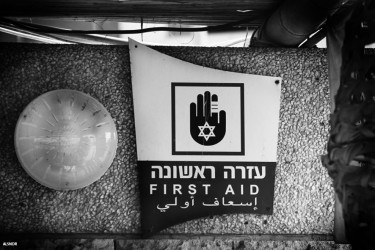"First Aid"" © Alessandra Blasi, taken in Tel Aviv in October 2011"
