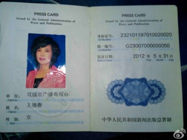 Wang uploaded her press card in Weibo to prove that she is determined to expose the corruption case with her real identity.