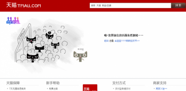 Screen capture of a frozen screen in Taobao Tmall at around midnight.