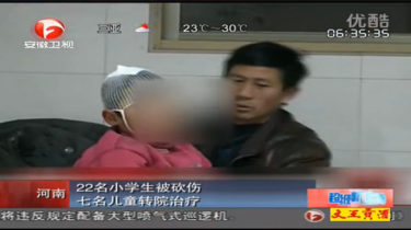 A screen shot of the report on the school stabbing on Anhui TV from youku
