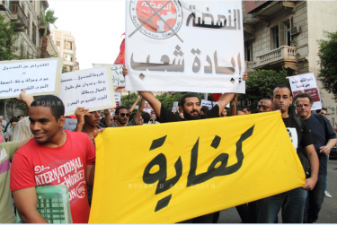 Protest against IMF loan in Egypt