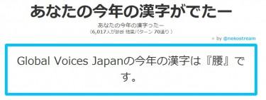 Random Kanji of the Year