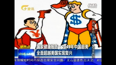 "A screenshot of the report ""China to Surpass the US by 2049"" from Youku"