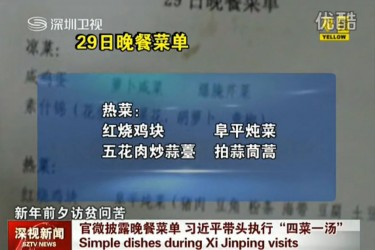 "The screen shot of a TV report on Xi's ""Four Dishes, One Soup"" dinner from Youku."