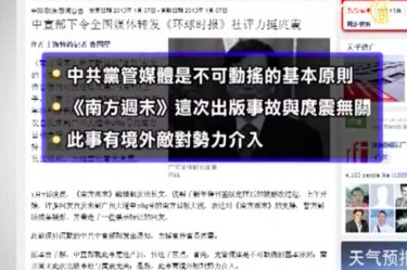 A screen shot of the ChinaForbiddenNews report on YouTube about the Propaganda Department's notice