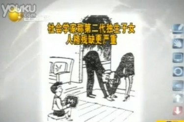 "A screenshot of a report about single children as ""little emperors"" in China (from youku)"