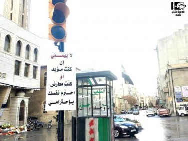 A sign in Damascus