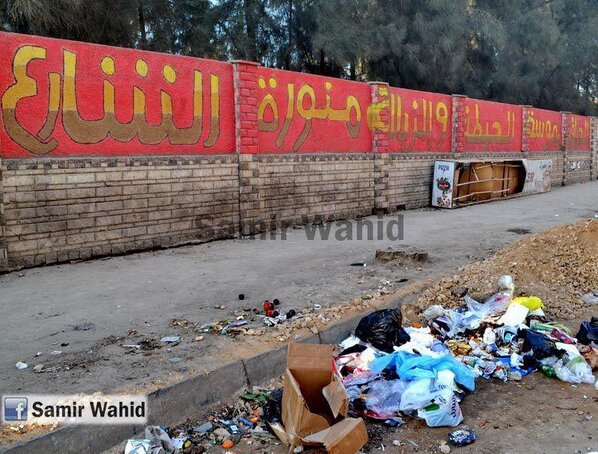 "Graffiti in Egypt which reads: ""Graffiti is making our walls dirty but the garbage is making our streets glow."" Photograph by Samir Wahid, shared on Facebook"