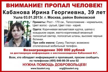 Voorbeeld van een flyer gemaakt en verspreid door vrijwilligers in de zoektocht naar Irina Cherska. Screenshot, 14 januari 2013