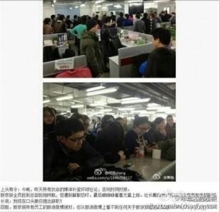 La redazione del Beijing News in assemblea. Foto di publbico dominio, dall'account Weibo di Oiwan.