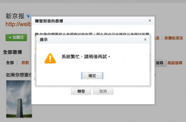 Immagine presa da Weibo sul blocco dei ret3weet, 9 Gennaio, 2013