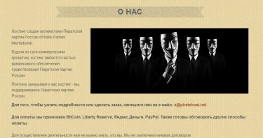 "About Us section of the PirateHost website, complete with ""Anonymous"" iconograhy. Screenshot. February 6, 2013."
