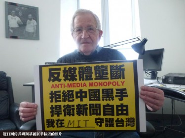 Chomsky's support for the anti-media monopoly campaign in Taiwan has been reported as being misled by activists. [Public domain photo]