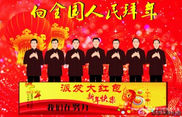 Zhang posted a New Year Greeting message for the Chinese Communist leaders. In the illustration, Xi is standing at the center.