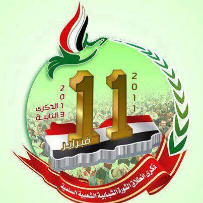 A design commemorating February 11th, the beginning of Yemen's peaceful youth revolution