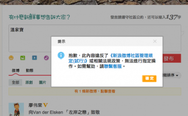 Sina Weibo's note saying that according existing regulation, the words could not be published.