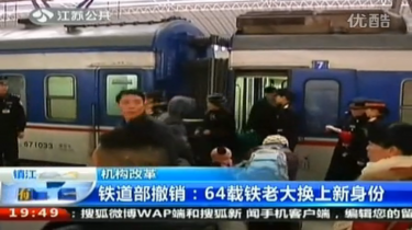 China's state-owned Jiangsu TV  reports about the scrap of the railways ministry(A screenshot on youku)