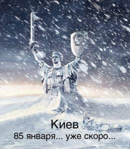 The Day After Tomorrow, a Kyiv edition: the 85th of January. An anonymous image circulated online.