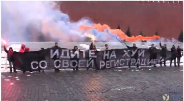 "Protesters holding a banner in the Red Square. Banner reads ""Go f*ck yourself with your registration."" YouTube screenshot. March 25, 2013"