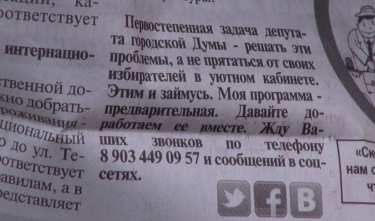 Picture of Ufimtsev's controversial campaign ad. Screen capture from YouTube. 4 March 2013.