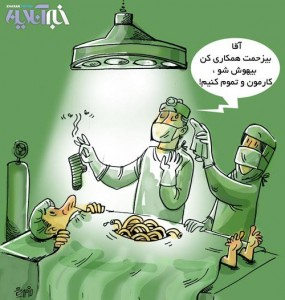 "Firoozeh Mozafari's cartoon for Iranian news website khabaronline, Translation of the words: [Doctor to Patient]: ""Sir, please cooperate and get unconscious. We need to do our job!""  source: http://khabaronline.ir/detail/282196/comic/cartoon"