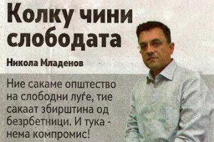 Никола Младенов, издавач и уредник на Фокус (1964-2013)