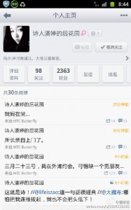 "Pan Ting wrote on the other Weibo account ""Pan Ting's backyard"" : The head of the police has come to my home, and my mom is crying."""