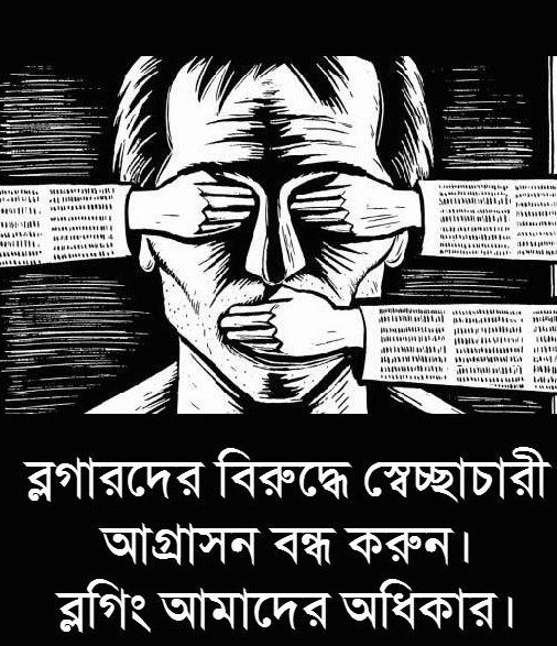 Stop authoritarian aggression against bloggers. Blogging is our right. Image courtesy Asif Mohiuddin
