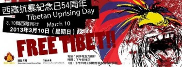 Online Banner for the 54th Anniversary of Tibetan National Uprising Day in Hong Kong.