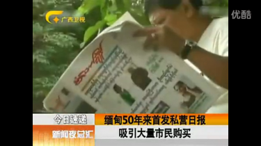 A screenshot of the report about the Myammar's private newspaper China's Guangxi TV (from youku)