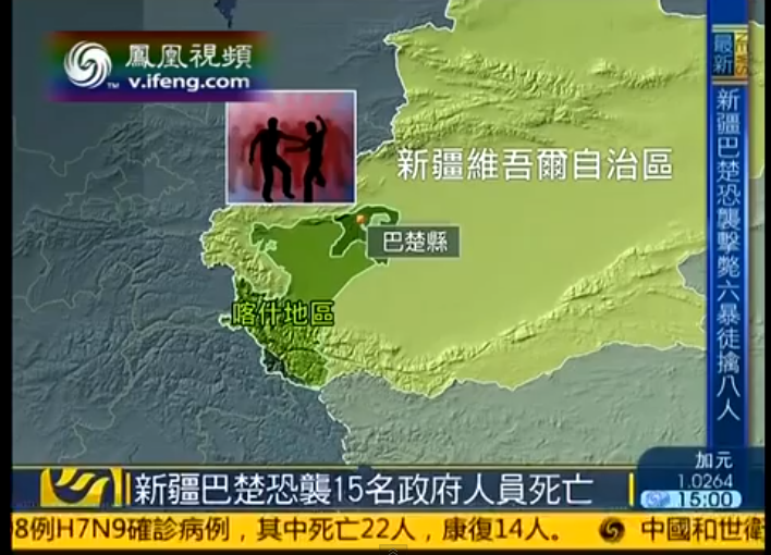 Screen capture of the Bachu incident by Ifeng.com via Youtube.