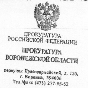 Voronezh Prosecutor's Office letterhead. Screenshot, April 7, 2013.