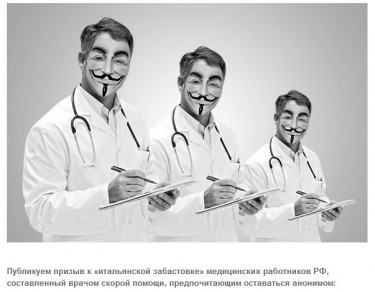 "Anonymous doctors on ""Action"" website. Funny, yet not very confidence-inspiring. Screenshot, April 10, 2013"
