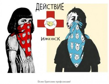 "Anarchist children and ""Action - Izhevsk"" logo. Screenshot, April 10, 2013"