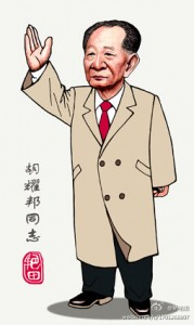 """El caricaturista  """"Jiao Yantian"""" creó un dibujo de Hu Yaobang (imagen de Sina Weibo)"""