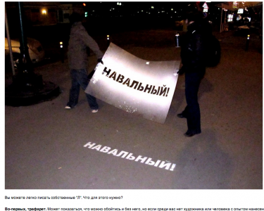 "Screen capture from Oleg Kalman's LiveJournal instructions for ""becoming Navalny's secret agent,"" 13 April 2013."