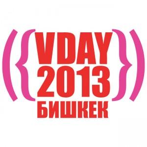 VDAY_2013