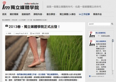 Screen capture of the homepage of the Taiwan Academy of Independent Media