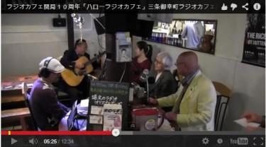 FM79.7 Kyoto Sanjo Radio Cafe