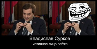 Surkov's troll-face is his true face. Anonymous image widely distributed online.