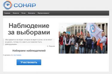 SONAR's website. Screenshot, May 6, 2013.