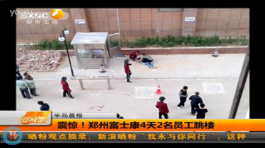 Screenshot from Youku depicting events in Zhengzhou.