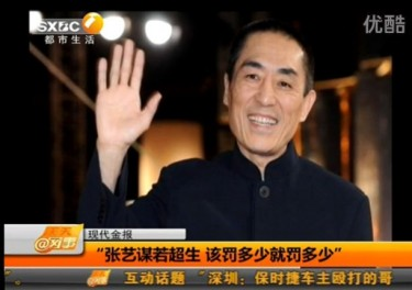 China's famous movie director Zhang Yimou(Screenshot from youku)